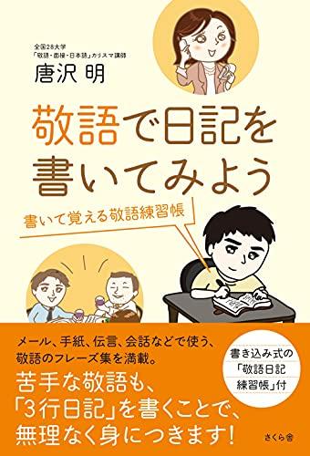 9784906732937: Keigo de nikki o kaite miyo : Kaite oboeru keigo renshucho.