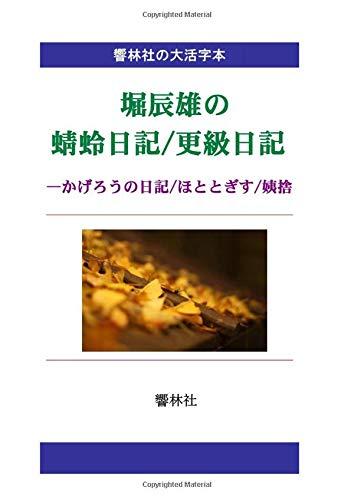"Large print books] of Tatsuo Hori ""dragonfly"