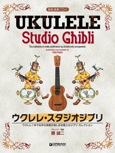 9784906976317: ウクレレ・スタジオジブリ 『風の谷のナウシカ』から『風立ちぬ』まで全31曲 模範演奏CD付