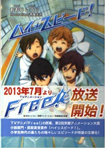 9784907064068: High Speed ! Kyoto Animaion