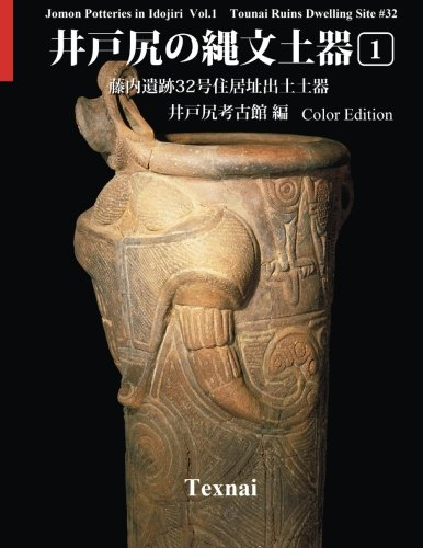 9784907162887: Jomon Potteries in Idojiri Vol.1; Color Edition: Tounai Ruins Dwelling Site #32 (Volume 1) (Japanese Edition)