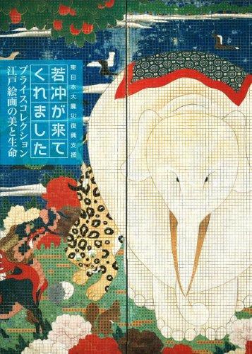 Welcome Jakuchu Ito, Price Collection Beauty of: Nihon Keizai Shimbun