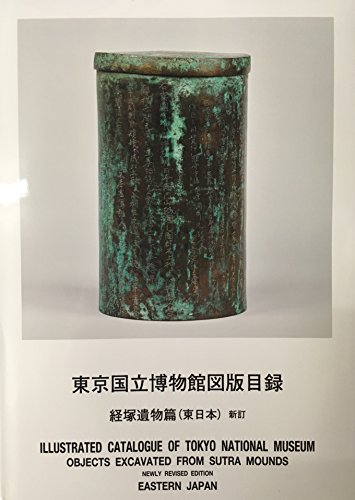 Illustrated Catalogue of Tokyo National Museum Objects Excavated From Sutra Mounds Newly Revised ...