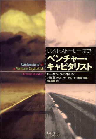 9784907725150: Confessions of a Venture Capitalist [In Japanese Language]
