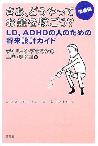 9784907725495: さあ、どうやってお金を稼ごう? 準備編―LD、ADHDの人のための将来設計ガイド