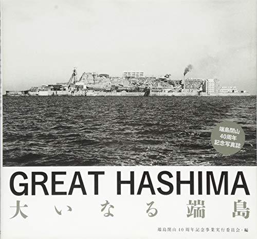 9784907902025: Great Hashima = Ōinaru Hashima : Hashima heizan 40-shūnen kinen shashinshi