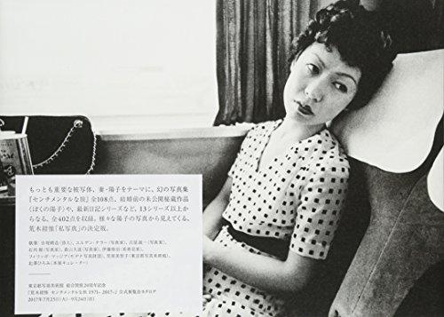 Nobuyoshi Araki : Sentimental Journey 1971 -