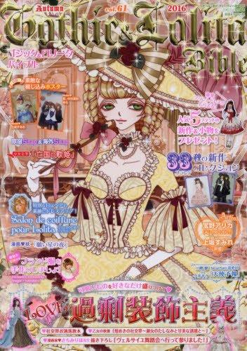 9784908158117: Gothic & Lolita Bible vol.61 ~ Japanese Fashion Magazine 2016 Issue [JAPANESE EDITION] Tracked & Insured Shipping