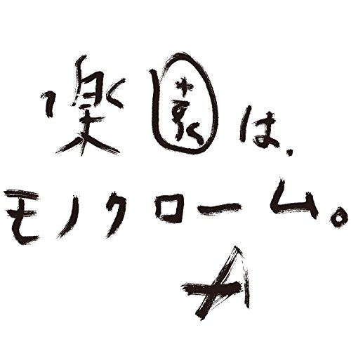 9784908251009: Nobuyoshi Araki Monochrome Paradise (English and Japanese Edition)