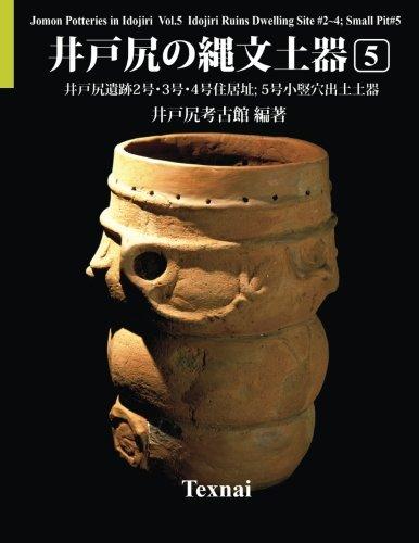9784908381232: Jomon Potteries in Idojiri Vol.5; Color Edition: Idojiri Ruins Dwelling Site #2~4; Small Pit #5 (Volume 5) (Japanese Edition)