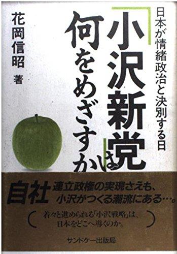 """9784914938413: """"Ozawa Shintō"""" wa nani o mezasu ka?!: Nihon ga jōcho seiji to ketsubetsusuru hi (Japanese Edition)"""