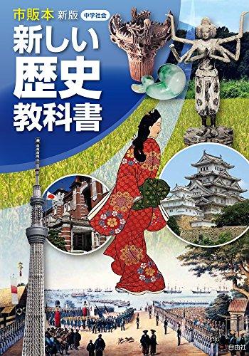 9784915237836: 市販本 新版 新しい歴史教科書