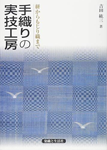9784915374395: Teori no jitsugi kōbō : Kasuri kara mojiriori made