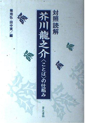 9784915442582: Taisho dokkai Akutagawa Ryunosuke: