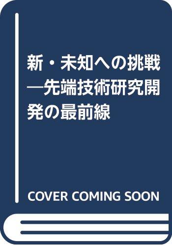 9784915503139: Shin Michi e no chōsen: Sentan gijutsu kenkyū kaihatsu no saizensen (Japanese Edition)