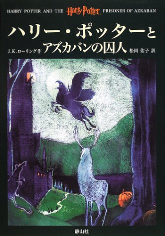 Harry Potter and the Prisoner of Azkaban: J. K. Rowling