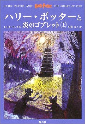 9784915512469: Harry Potter and the Goblet of Fire = Hari potta to honoo no goburetto. jokan