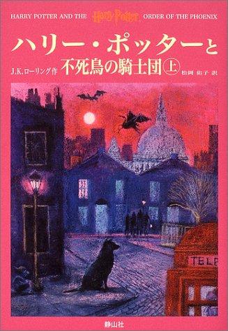9784915512520: Harry Potter and the Order of the Phoenix = Hari Potta to fushicho no kishidan [Japanese Edition] (Volume # 1)