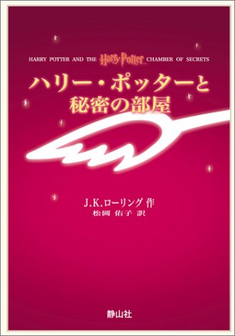 9784915512544: Harry Potter and the Chamber of Secrets (Japanese Edition)