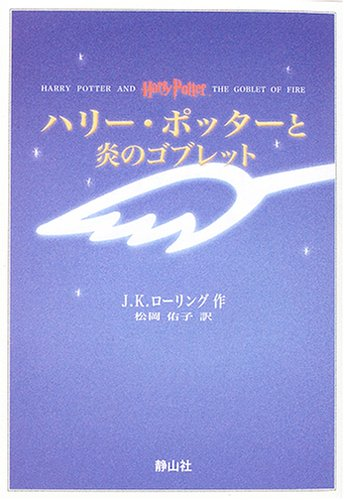 9784915512605: HARRY POTTER AND THE GOBLET OF FIRE (JAPANESE)