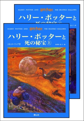 9784915512636: Harry Potter And The Deathly Hallows (Japanese Edition)