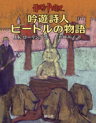 9784915512759: Tales Of Beedle The Bard (Japanese Edition)
