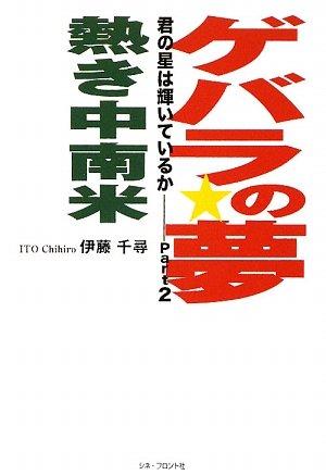"""Gebara no yume atsuki chuÌ""""nanbei : Kimi no hoshi wa kagayaiteiruka: Chihiro ItoÃŒ"""