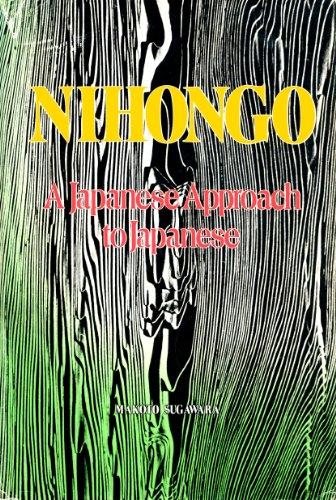 Nihongo: A Japanese Approach to Japanese (English and Japanese Edition): Makoto Sugawara