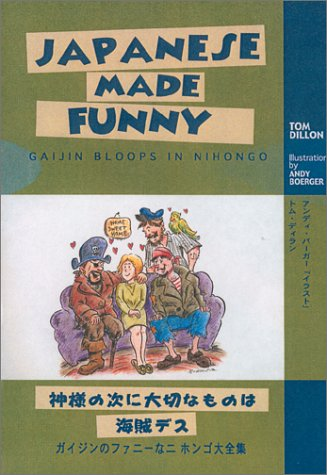 9784915645211: Japanese Made Funny