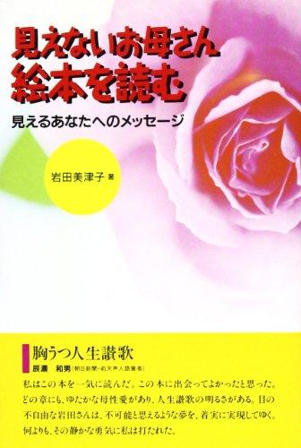 9784915655371: Mienai okaasan ehon o yomu