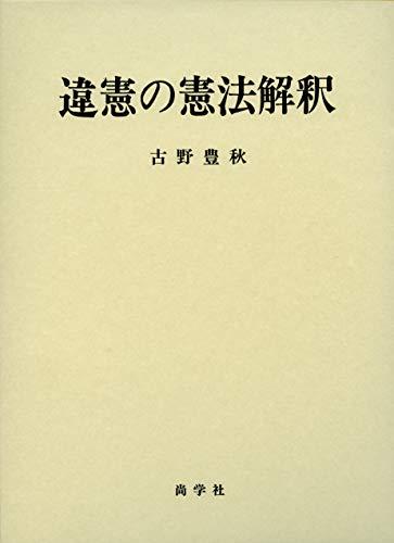 9784915750151: Iken no Kenpō kaishaku (Japanese Edition)
