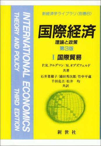 International economy - theory and policy International: Paul R. Krugman;