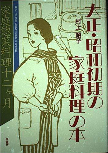 9784915818387: 大正・昭和初期の家庭料理の本―『家庭惣菜料理十二ケ月』