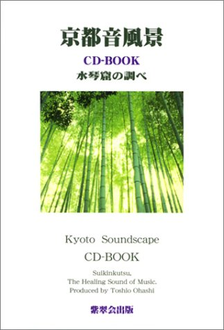 9784916007490: Kyoto Soundscape: Suikinkutsu, The Healing Sound of Music (CD-BOOK)