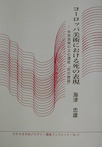 9784916092472: Yoroppa bijutsu ni okeru shi no hyogen : Chusei minshu no bunka isan shi no buto.