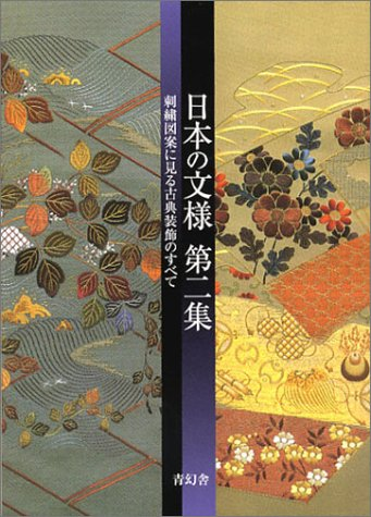 Japanese Patterns Hand Embroidery Patterns Ii By Seigensha Art
