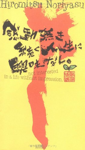 9784921132842: Not Interested in a Life Without Impression [Japanese Edition]