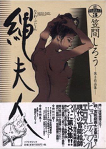 9784921181314: 縄夫人 (官能劇画大全―笠間しろう作品 (続3))