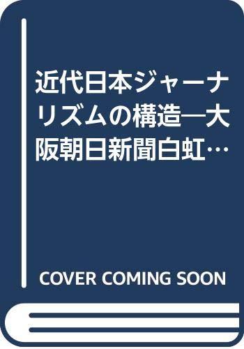 9784924644489: Kindai Nihon jānarizumu no kōzō: Ōsaka Asahi Shinbun Hakkō Jiken zengo (Japanese Edition)