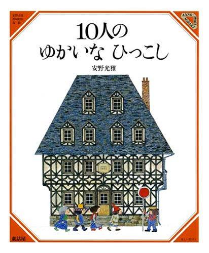 10-nin no yukai na hikkoshi (Utsukushii sugaku) (Japanese Edition): Mitsumasa Anno