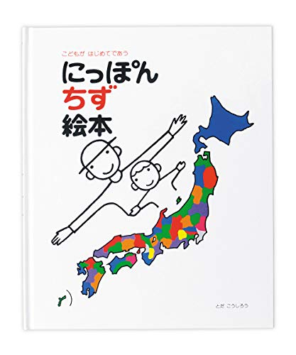 9784924710344: Nippon Chizu Ehon ( a Picture Book of Maps of Japan