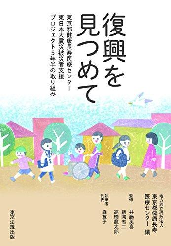 Staring at reconstruction - Tokyo Metropolitan Health