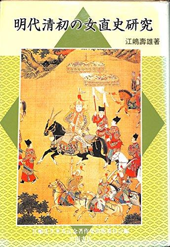 9784924779464: Mindai Shinsho no Jochokushi kenkyū (Japanese Edition)