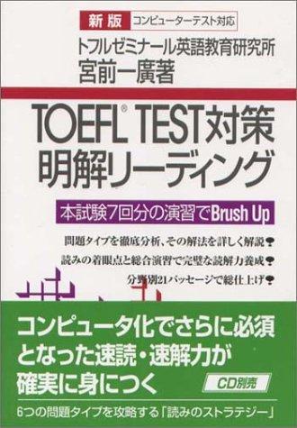 TOEFL TEST [Japanese Edition]: Richard Paulson, Kazuhiro Miyamae