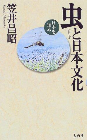 9784924899186: Mushi to Nihon bunka (Nihon o shiru) (Japanese Edition)