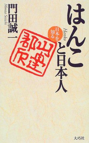 9784924899223: Hanko to Nihonjin: Nihon o shiru (Japanese Edition)
