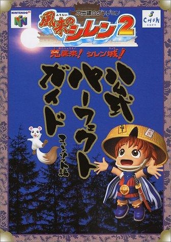 9784924978157: Fūrai No Shiren Tsū Kōshiki Pāfekuto Gaido: Fushigi No Danjon Oni Shūrai Shirenjō