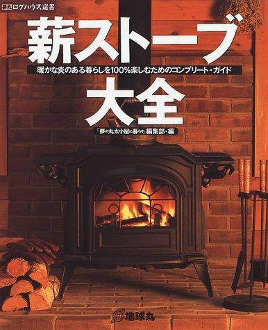 9784925020077: 薪ストーブ大全_暖かな炎のある暮らしを100%楽しむためのコンプリート・ガイド (夢丸ログハウス選書)