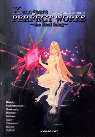 9784925075329: Xenogears PERFECT WORKS: the Real thing