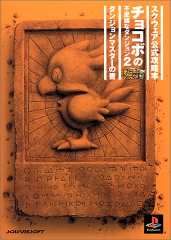 9784925075374: Book of Mysterious Dungeon 2 Chocobo Dungeon Master (Square Official Strategy Guide)